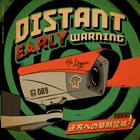 掘火电台089 Distant Early Warning
