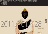 """2010年12月19日,一辆""""民谣救护车""""由一些音乐人从北京和广州驶出。随之而来的这股民谣暖流开始在各个城市流动,遍布大江南北。这一切,都是为了帮助民谣音乐人,好朋友佟妍而举行的,她得了急性白血病,需要立刻进行第一期化疗。"""