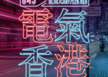 掘火網刊邀請三位香港獨立音樂人/電台製作人回憶香港電子音樂的來龍去脈