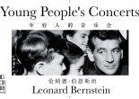 愿您跟随伯恩斯坦的音乐讲座发现更多关于世界和人类的奥秘。