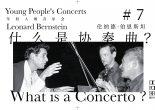聆听协奏曲,一定要注意到声部的声部主次关系的变化,与主题在被不同声部传递中产生的对比与统一的关系。