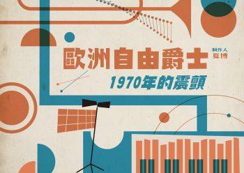 Born Free,作为第12届德国爵士音乐节的承办口号响彻在一个时代的音乐活动中。
