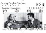 本期节目中,伯恩斯坦介绍了重要的拉美严肃音乐作曲家及其作品、介绍了拉美常用打击乐器,再者是通过演奏了科普兰和他自己的作品,展现拉美音乐对北美音乐的影响以及拉美精神的传承。