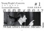 音乐本身就是一种语言,是独立于汉语或英语之外的自成一体的语言,因而音乐的意义也不需要借助另一种语言来阐述。