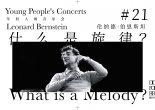 """伯恩斯坦用通俗易懂的语言以及恰如其分的曲例,生动形象地解答了""""什么是旋律""""这一问题。"""