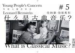 什么是古典音乐?这是一个既简单而又艰深的问题。
