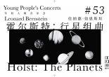 霍尔斯特的《行星组曲》具有一种跨越时代的亲和力。