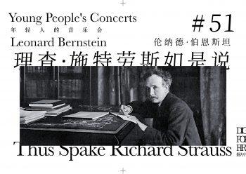 其实,除了直接的音乐引用,这部电影和理查·施特劳斯的音乐都与尼采的《查拉图斯特拉如是说》有着密切关联。