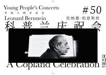 伯恩斯坦是美国土生土长的音乐家,整个培养教育都是在美国本土完成的。而科普兰是最早以美国本土风格而受到国际音乐界认可的作曲家之一。他们两位足以让美国这个古典音乐新兴国家引以为豪。