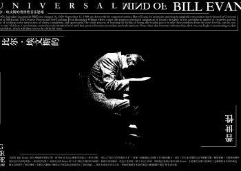 译介这部对谈正是出于这一目的:无论是Bill Evans爱好者,还是想要一窥即兴创作背后究竟的爵士乐迷,又或者是对广义艺术创作过程感兴趣的朋友,相信都能从中有所收获。
