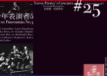 这期的节目主要介绍了四位年轻演奏家——一位竖琴演奏家、一位单簧管演奏家、一位长笛演奏家与一位大提琴演奏家,除此以外,还有一位天才少女作曲家、钢琴演奏家。